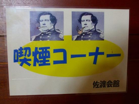 佐渡編_5日目 (1).jpg