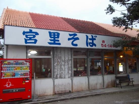 宮里そば (1).jpg